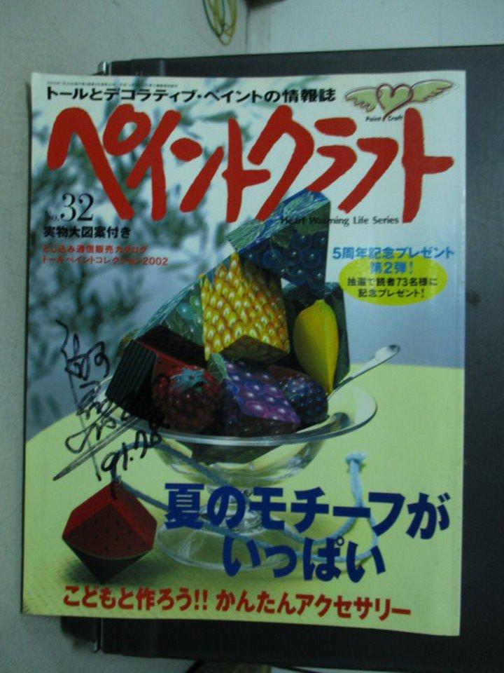 【書寶二手書T8/設計_PPR】Heart Warming Life Series_32期_夏的…_日文雜誌