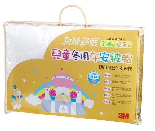 【3M】 新絲舒眠兒童午安被胎-冬用