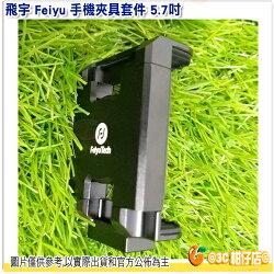 免運 飛宇 Feiyu 手機夾具套件 5.7吋 金屬 手機夾 適 a1000、a2000、G360、G6 Plus 手持穩定器