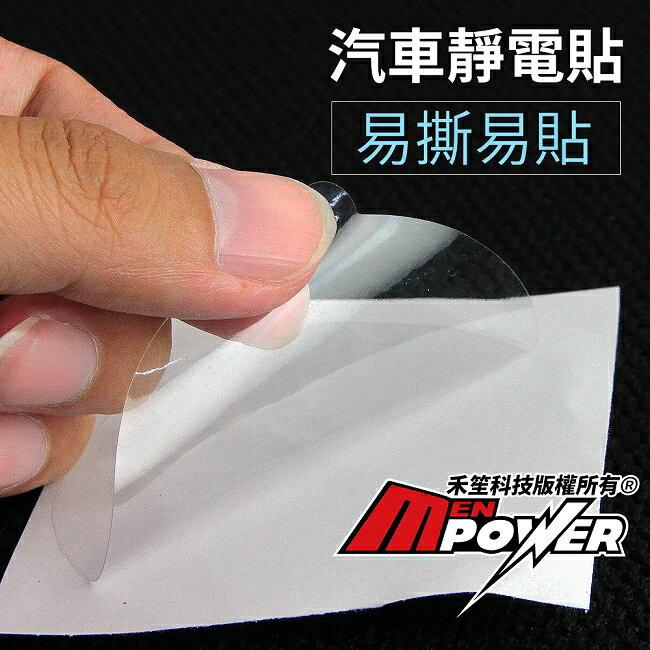 【單片裝】汽車 隔熱紙吸盤靜電貼 前擋玻璃 靜電貼 保護膜 吸盤保護貼【禾笙科技】