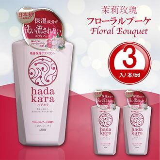 Rela 日樂:BodySoap【MadeinJapan】HADAKARAFloralBouquet*3bottleLION日本獅王