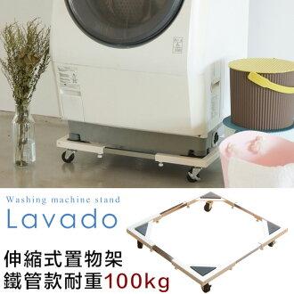 日本熱銷/洗衣機/ 置物架 洗衣機台座附輪 MIT台灣製 完美主義【E0029】