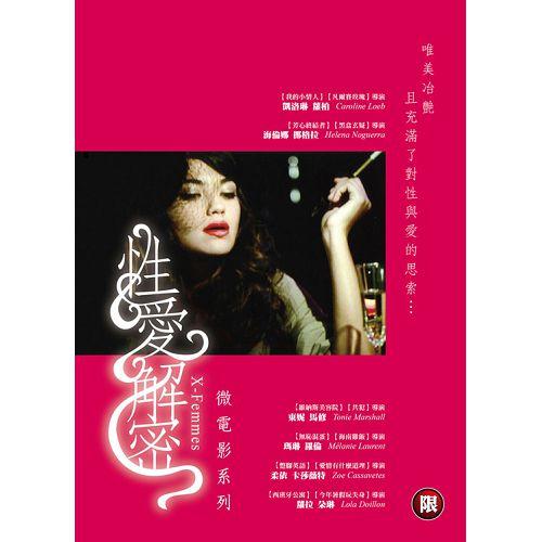 性愛解密微電影系列雙碟套裝DVD-未滿18歲禁止購買(2片裝)