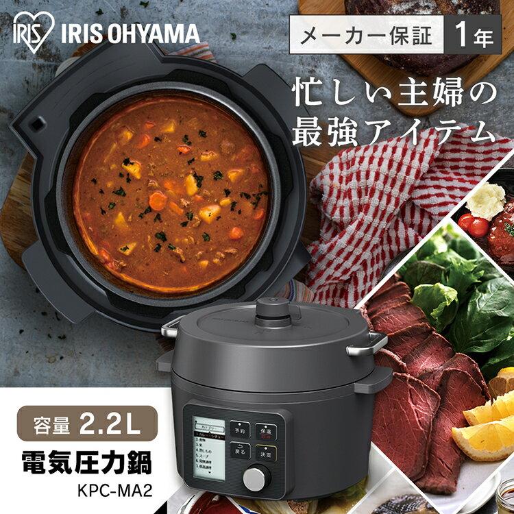 日本 IRIS OHYAMA  /  多功能壓力鍋 電子鍋 電氣鍋  /  KPC-MA2-B。日本必買 日本樂天代購(14600) 6
