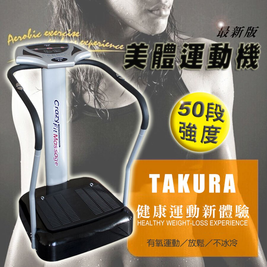 台同健康活力館|TAKURA震動搖擺美體運動機 T201