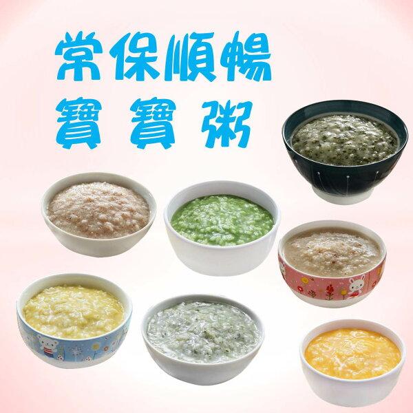 常保順暢寶寶粥捷捷寶寶粥(原價:1280-1920)嬰兒幼兒副食品