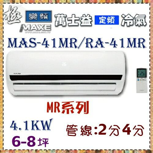 新規格CSPF更省電【萬士益冷氣】4.1kw 極定頻6-8坪 一對一《MAS-41MR/RA-41MR》