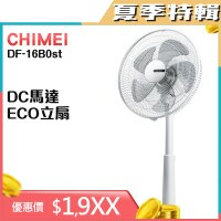 CHIMEI奇美 電風扇推薦到【防疫通風就靠我】CHIMEI奇美 16吋 DC馬達微電腦ECO 立扇風扇(豪華款) DF-16B0ST就在怡和行推薦CHIMEI奇美 電風扇