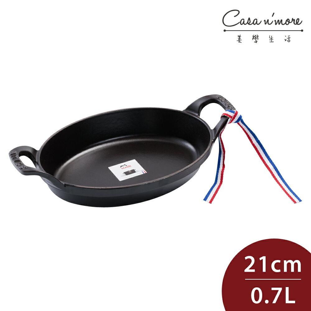 【法國Staub】橢圓形鑄鐵烤盤 可堆疊烤盤 21cm 黑色 法國製【Staub烤盤 法國Staub Staub鍋】 0