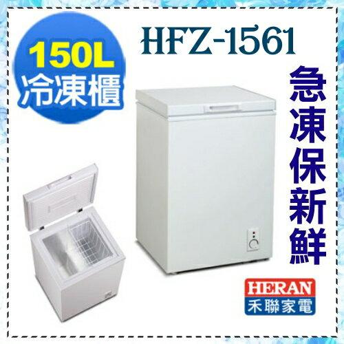【HERAN禾聯】 高效冷流 四星急凍150L臥式冷凍櫃《HFZ-1561》
