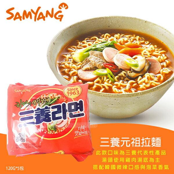 三養 元祖拉麵120g*5包/袋