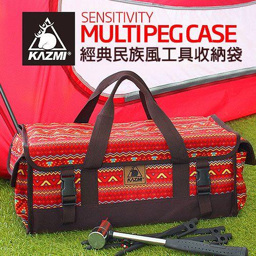 【露營趣】中和 送鉤環 KAZMI 經典民族風工具收納袋 營槌 營繩 調節片 營帳配件 工具袋 收納袋 K5T3B003