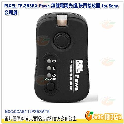 PIXEL TF~363RX Pawn 無線電閃光燈 快門接收器 for Sony 貨