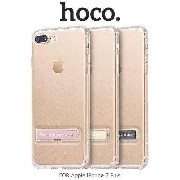 hoco 防摔支架 TPU 軟套/Apple iPhone 7/7 Plus/手機殼/支架殼/透明殼【馬尼行動通訊】