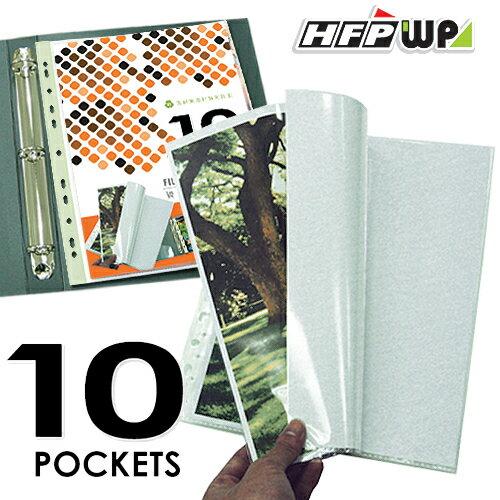HFPWP 11孔A4資料簿10頁 環保材質 V380-10P 台灣製 / 本