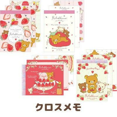 【真愛日本】18032300006日製15th小便條-懶熊草莓4款san-x拉拉熊草莓季便條紙便條本
