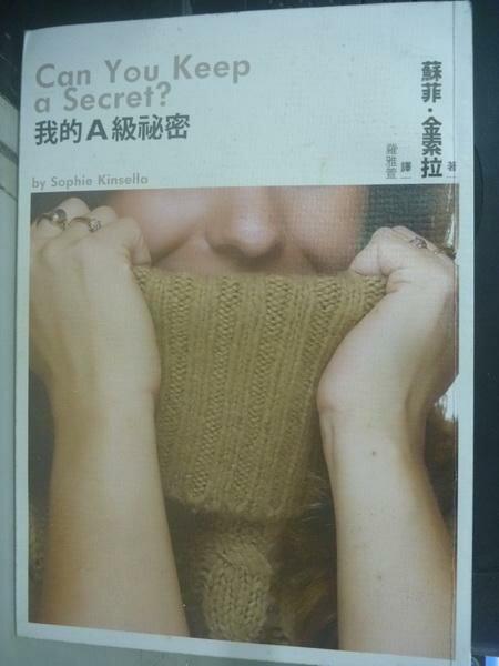 【書寶二手書T5/翻譯小說_HSB】我的A級祕密_蘇菲.金索拉