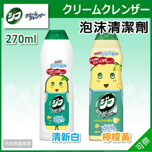 可傑  日本  Unilever JIF   萬用泡沫清潔劑  船梨精  限定款  清新白/檸檬黃  270ml  居家清潔好幫手!