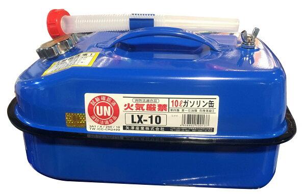 ├登山樂┤日本YAZAWA軍規級儲油桶手提油桶柴油桶儲油桶10L小叮噹藍#LX-10-B