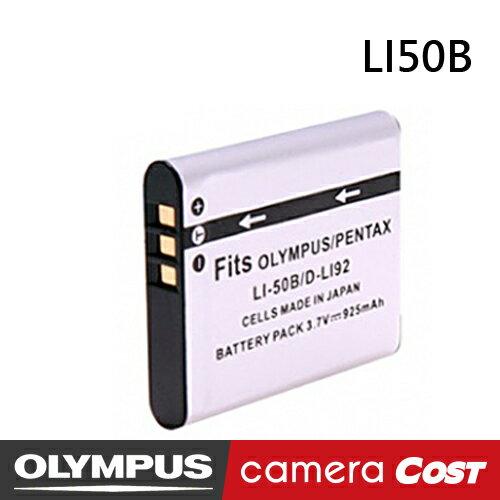 【199爆殺電池】OLYMPUS LI50B 副廠電池 一年保固 14天新品不良換新