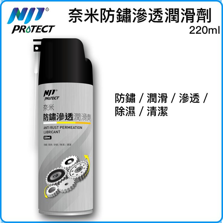 [居家便利GO] 【防鏽潤滑一把罩】奈米防鏽滲透潤滑劑 220ml