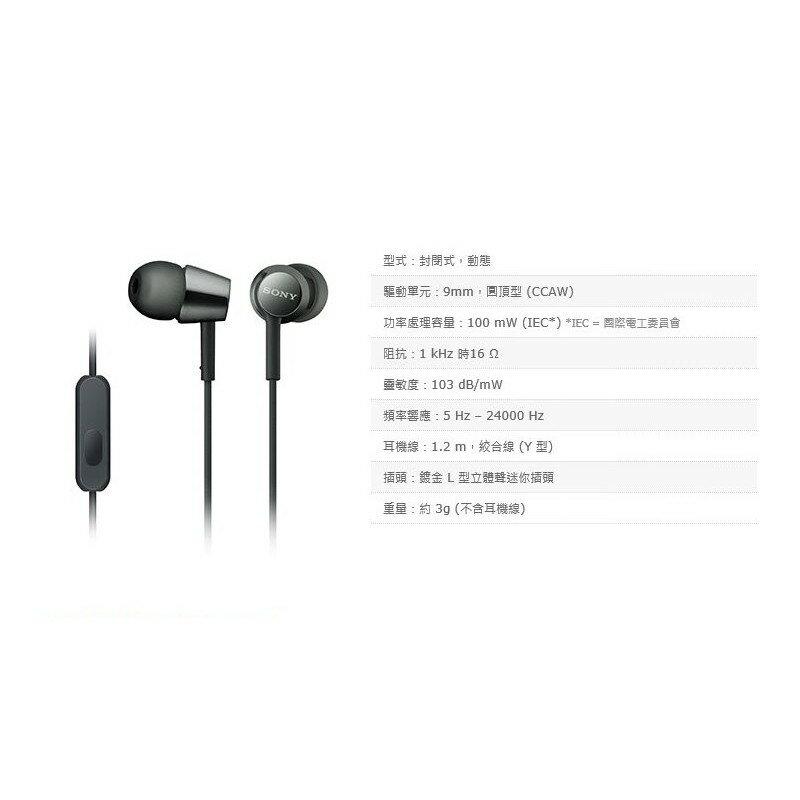 SONY MDR-EX155AP 耳機 【台南-上新】 線控 入耳式 耳機 有麥可風 EX155AP 公司貨
