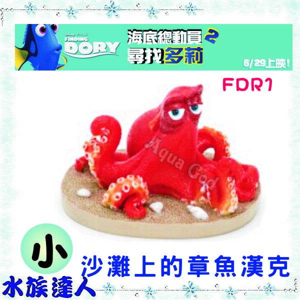海底總動員2尋找多莉FINDING DORY《沙灘上的章魚漢克(小)E-D2-FDR1》裝飾品公仔 【水族達人】