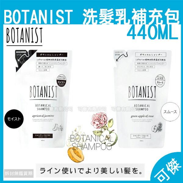 限量BOTANIST沙龍級90%天然植物成份洗髮乳補充包440ML洗髮露洗髮洗髮乳日本製造