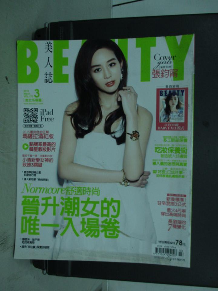 【書寶二手書T7/雜誌期刊_ZGF】Beauty美人誌_2015/3_晉升潮女的唯一入場卷等