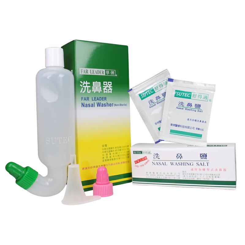 【醫康生活家】華俐洗鼻器+舒得適洗鼻鹽 (二合一)