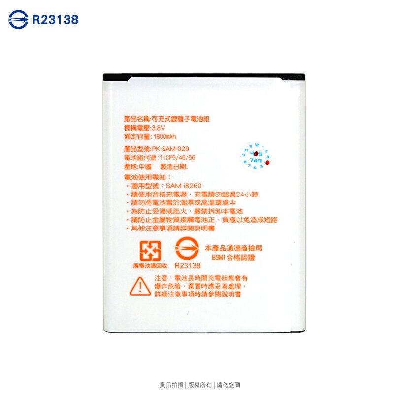 Samsung Galaxy Core i8260 鋰電池 1800mAh