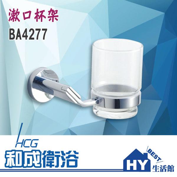 HCG 和成 不鏽鋼漱口杯架 BA4277 ~~HY 館~水電材料