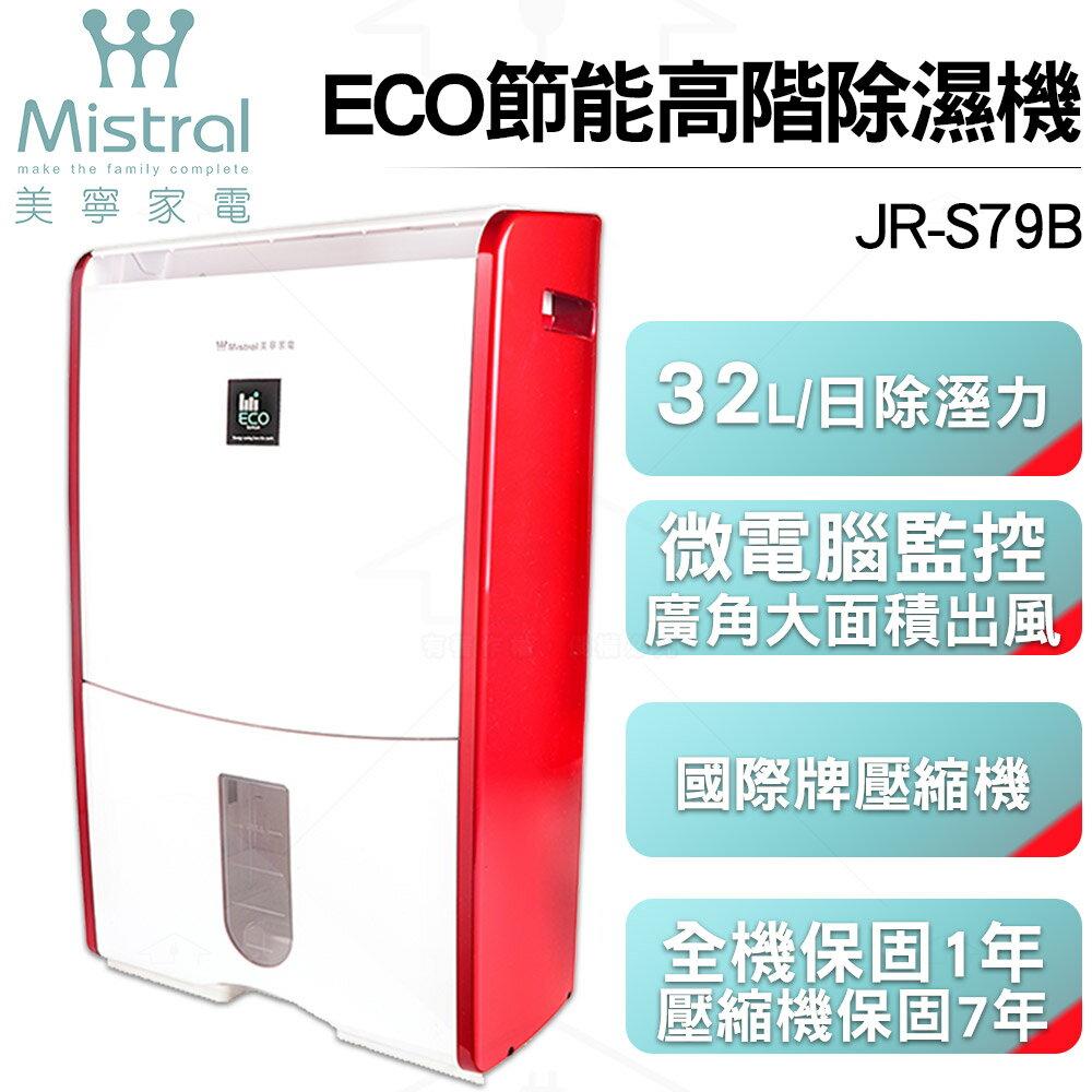 ★2/11-2/22 活動優惠價 美寧ECO節能16L高階除濕機JR-S79B (紅色)