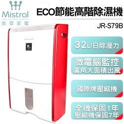美寧ECO節能16L高階除濕機JR-S79B (紅色)