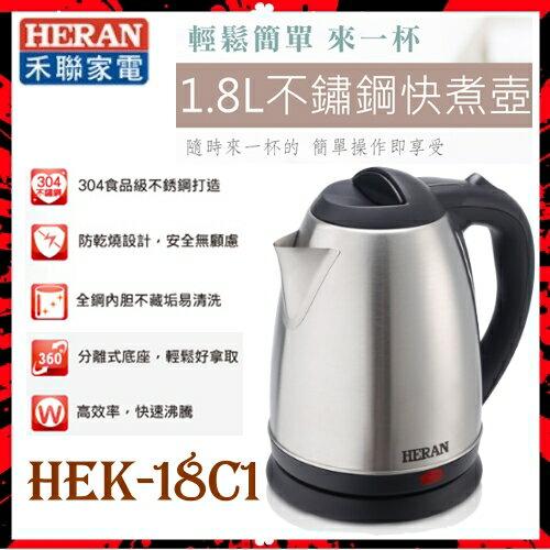 【HERAN 禾聯】1.8L  304食品級不鏽鋼快煮壺 《HEK-18C1》
