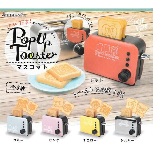 全套5款【日本正版】擬真烤麵包機 模型 扭蛋 轉蛋 烤土司機 擺飾 J.DREAM - 853636 - 限時優惠好康折扣