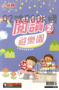 金安國小閱讀遊樂園2