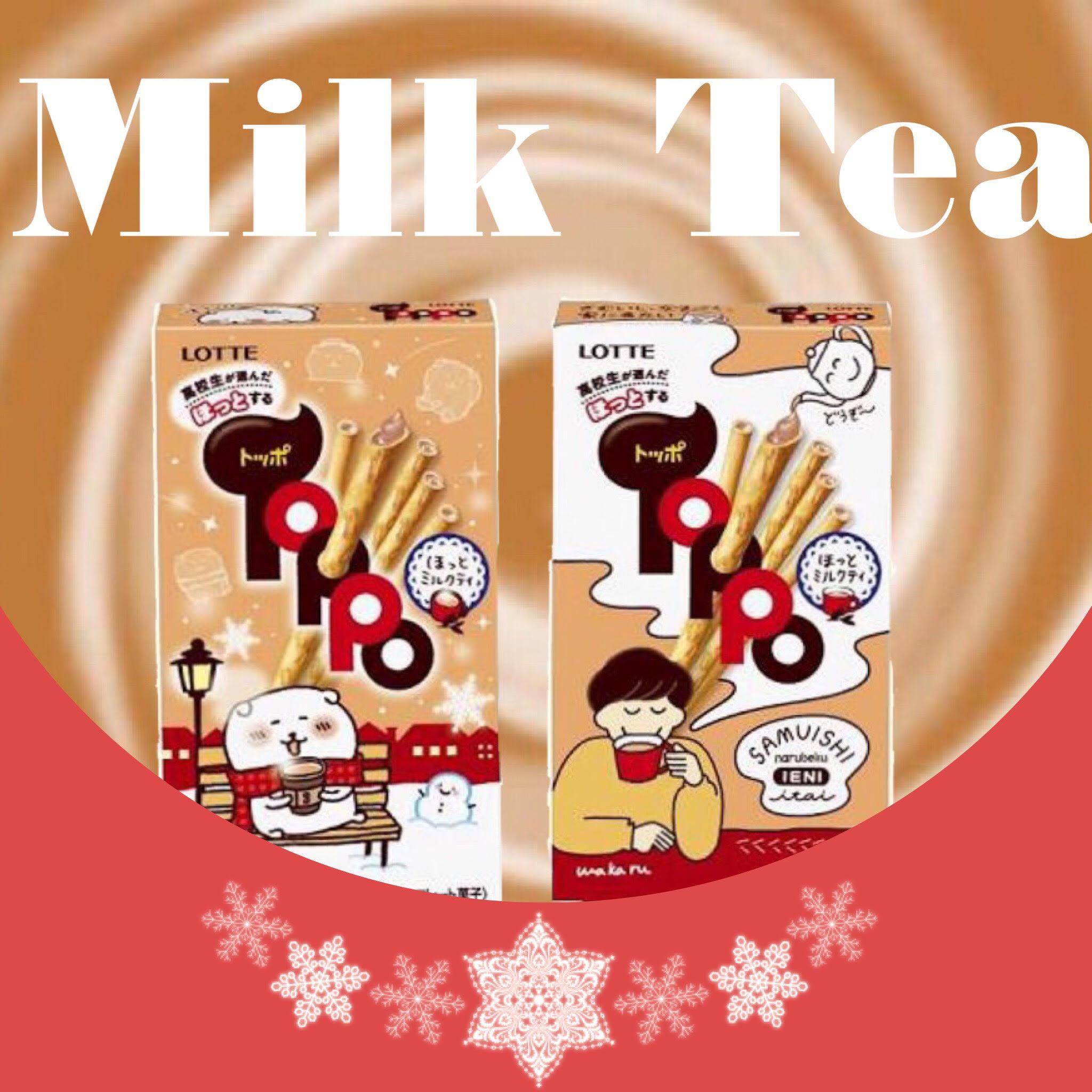 【LOTTE樂天】TOPPO奶茶風味夾心餅乾棒 36gx2袋入 ロッテ トッポ ミルクティー 期間限定 日本進口餅乾