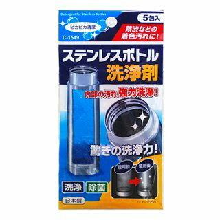 日本【不動化學】不銹鋼保溫杯瓶清潔粉-5回份 清潔 除菌 殺菌 浸泡 茶垢 咖啡殘留