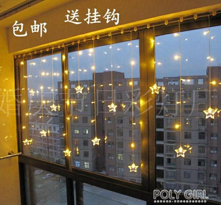 限時下殺-LED星星燈彩燈閃燈串燈滿天星 五角星房間臥室掛燈布置裝飾小燈串 夏季新品