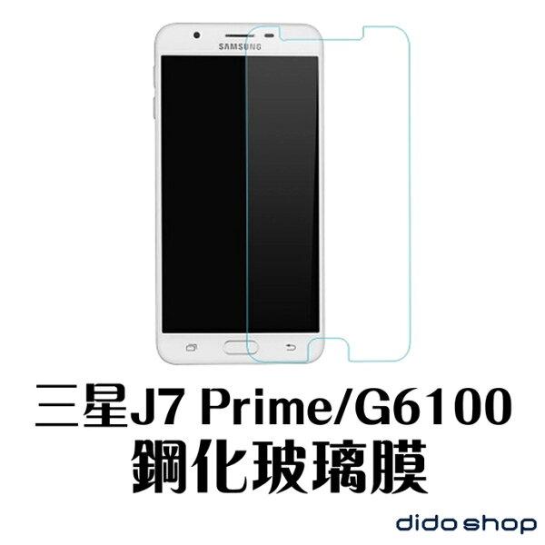 三星J7PrimeG61005.5吋手機保護貼鋼化玻璃膜(MU171-3)【預購】