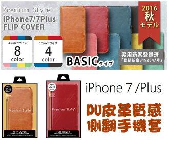PGA iJacket PU皮革質感系列 iPhone 7 Plus 5.5吋 側翻保護套