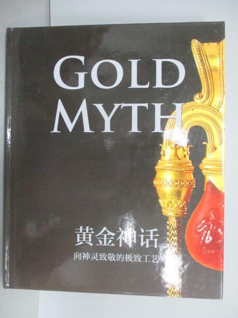 【書寶 書T1/藝術_PEN】GOLD MYTH黃金神話_向神靈致敬的極致工藝