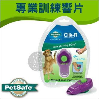 +貓狗樂園+ PetSafe|專業訓練響片|$160