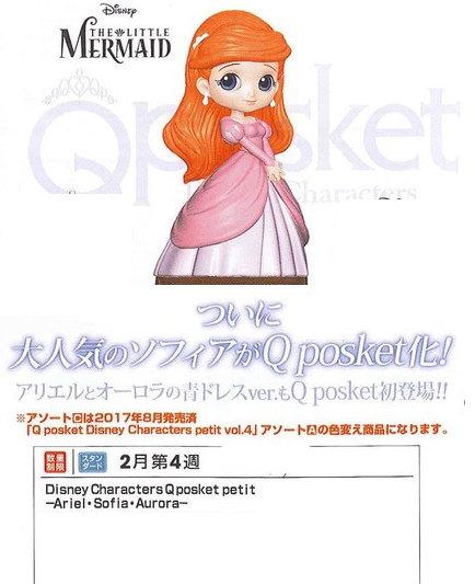 **預購** 2018年3月底前 日版 Q Posket Disney Petit 單售 小美人魚 約7公分高 迪士尼 Qposket 公仔