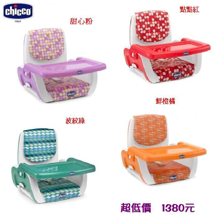 ~美馨兒~ 義大利 Chicco ~ Mode攜帶式兒童餐椅座墊  攜帶型餐椅  四色可挑