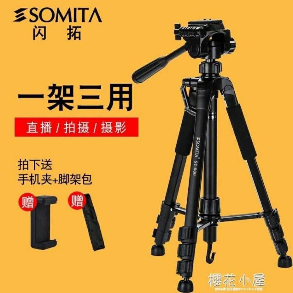 SOMITA旅行三腳架單反微單相機腳架攝影架便攜三角架手機直播支架QM林之舍家居