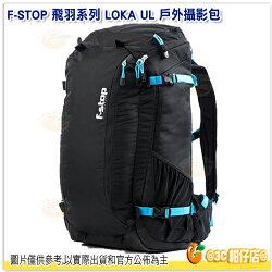 F-STOP LOKA UL 飛羽系列 雙肩後背相機包 公司貨 AFSP011K 黑 戶外攝影包 旅行包 登山包 防水後背包