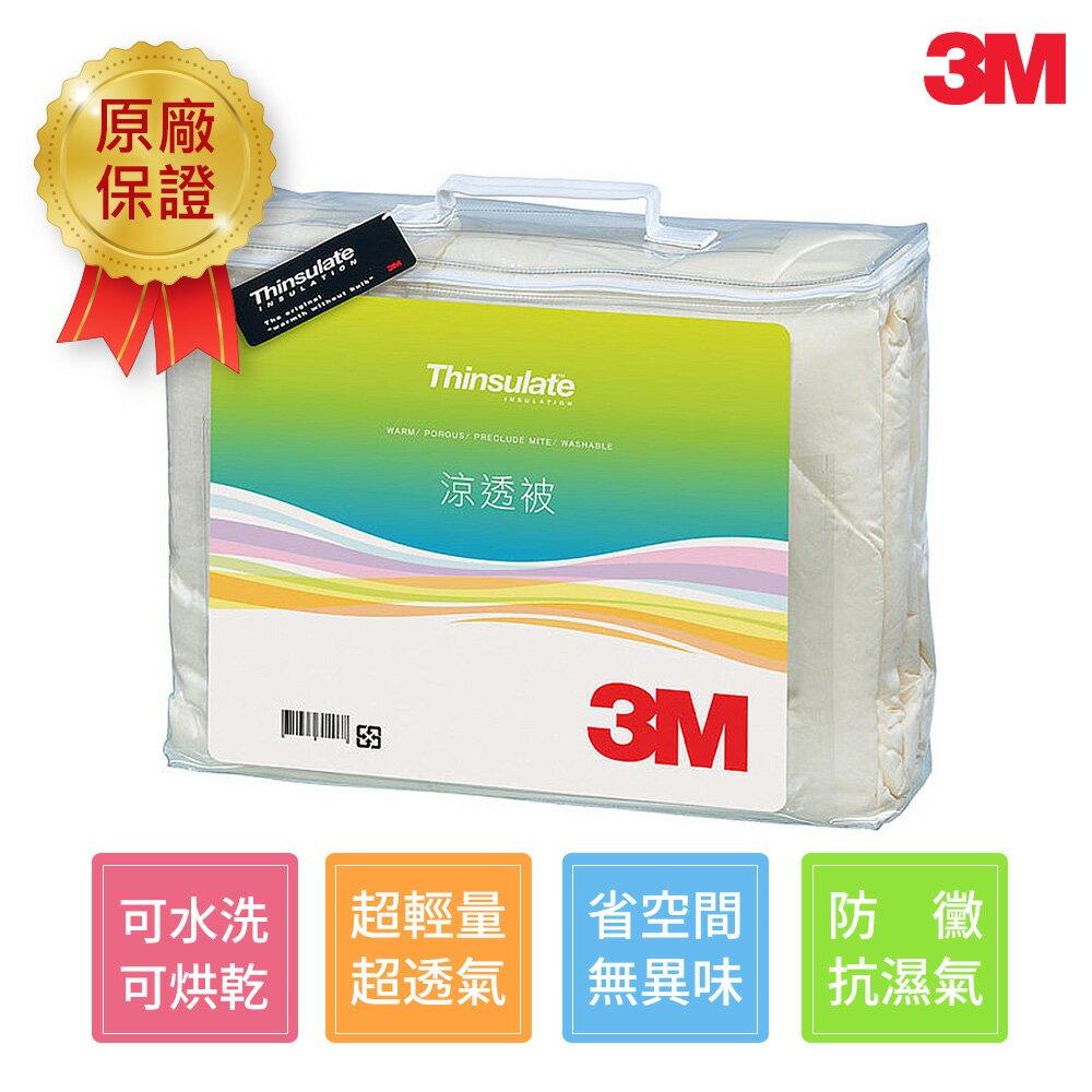★炎夏必買↘↘★3M Thinsulate標準雙人可水洗涼透被Z120 (6x7)- - 限時優惠好康折扣
