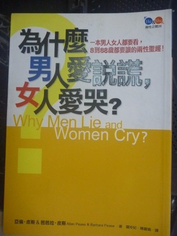 【書寶二手書T7/兩性關係_LEK】為什麼男人愛說謊女人愛哭_芭芭拉‧皮斯